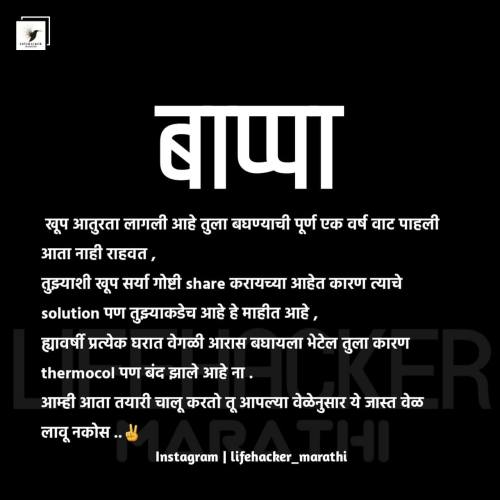 bappa agaman quotes marathi