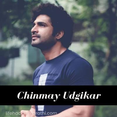 Chinmay Udgikar
