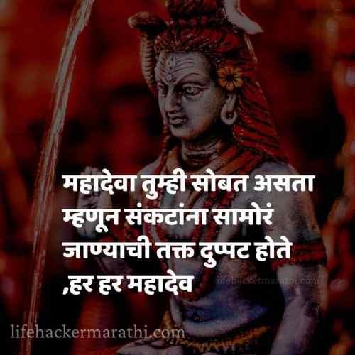 mahadev marathi caption