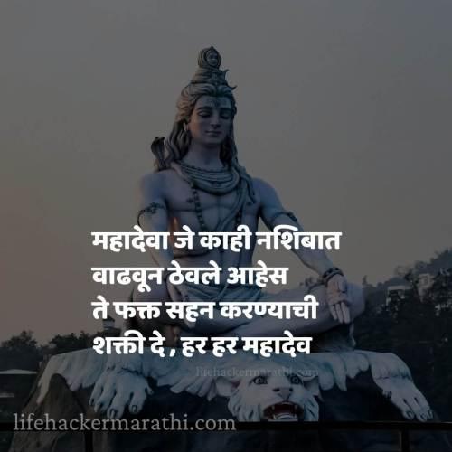 mahadev marathi quotes