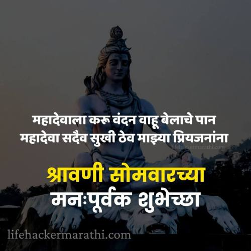 shravan somvar wishes in marathi