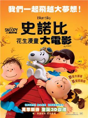 史諾比:花生漫畫大電影 2D 粵語版 電影 Lifein.HK活 香港