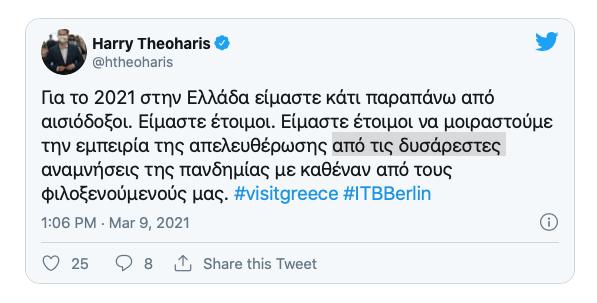"""Il  nuovo slogan del Paese per promuovere il turismo greco nei mercati esteri: """"Tutto quello che vuoi è la Grecia""""."""