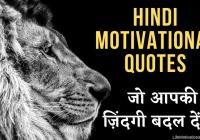 Hindi Motivational Quotes for Life