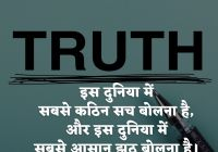 truth-quotes-in-hindi.