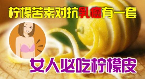 檸檬苦素對抗乳癌有一套,女人必吃檸檬皮