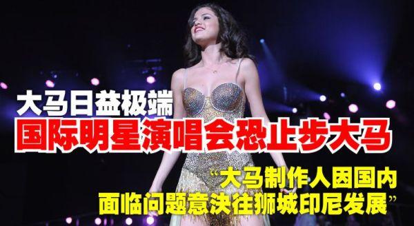 大马日益极端,国际明星演唱会恐止步大马,制作人因国内面临的问题,意决往狮城印尼发展