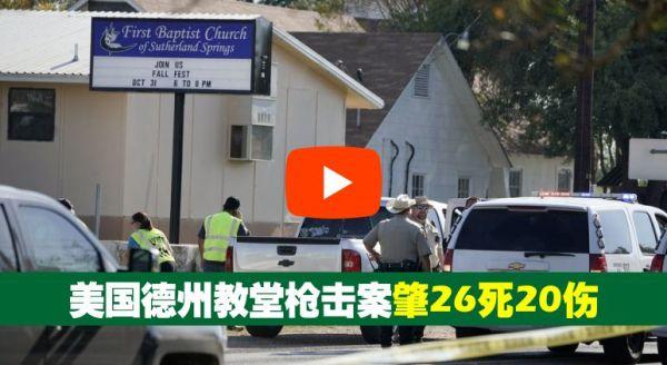 美國德州教堂槍擊濫殺至少26死,凶手身分曝光,特朗普:問題不在槍枝