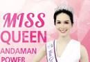 """เปิดรับสมัครแล้ว.. กับการประกวดสาว TG ครั้งยิ่งใหญ่ ในจังหวัดภูเก็ต """"Miss Queen Andaman Power 2019"""""""