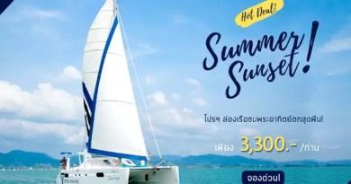 🔥ห้ามพลาด! Summer Sunset โปรฯเด็ดรับซัมเมอร์จาก #เซเว่นมารีน 🔥