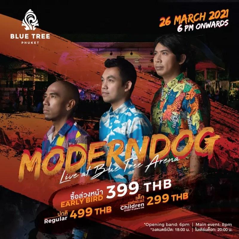 คอนเสิร์ต Moderndog ซูเปอร์สตาร์อัลเทอร์เนทีฟร็อกของไทยที่ Blue Tree Arena ภูเก็ต