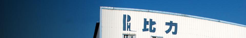 合作廠商 - 比力倉儲設備