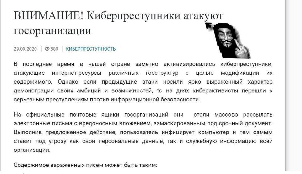 Сообщение на сайте МВД Беларуси