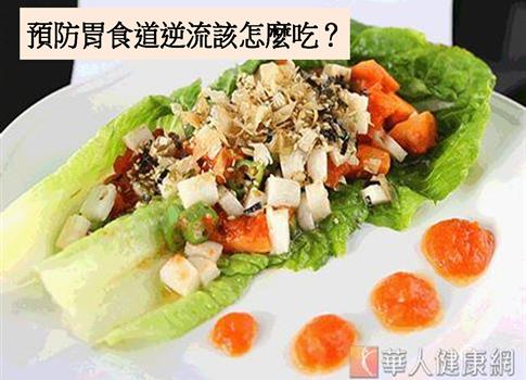 預防胃食道逆流該怎麼吃?