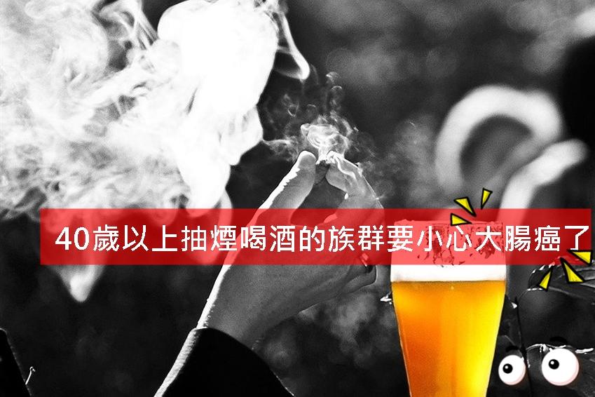 40歲以上抽煙喝酒的族群要小心大腸癌了