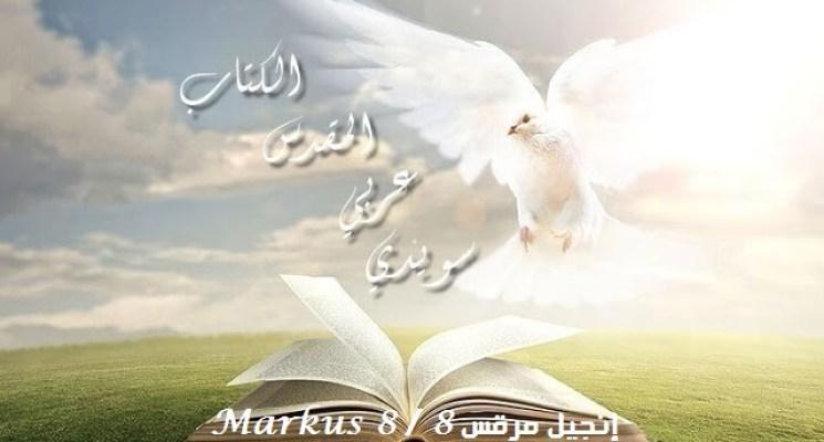 إنجيل مرقس 8 / Markus 8