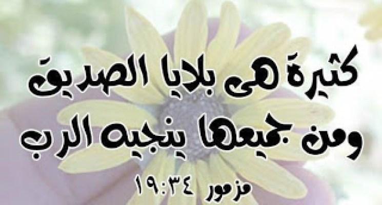 كثيرة هي بلايا الصديق ومن جميعها ينجيه الرب