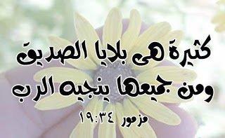 Photo of كثيرة هي بلايا الصديق ومن جميعها ينجيه الرب