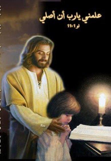الصلاة قلب يتحد بقلب الله