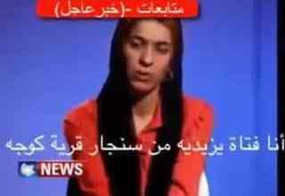 Photo of شهادة فتاة يزيدية بعد هروبها من قبضة عصابة داعش الارهابية
