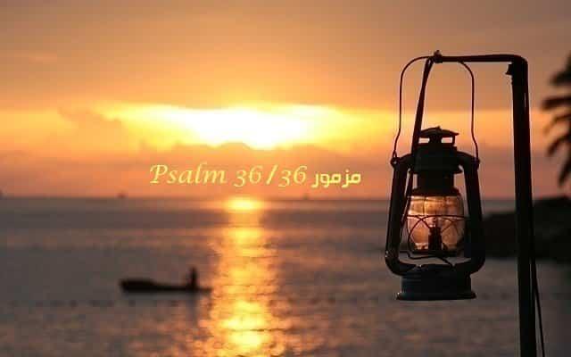 المزمور السادس والثلاثون - مزمور 36 - Psalm 36 - عربي إنجليزي مسموع ومقروء