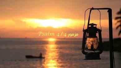 Psalm 4 (KJV) Free Audio English Arabic Read and Listen