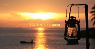 Psalm 5 (KJV) Free Audio English Arabic Read and Listen
