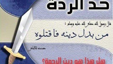 Photo of لولا خوف المرتدين من حزّ رقابهم بالسيف، لما بقي أحد على دين الإسلام!