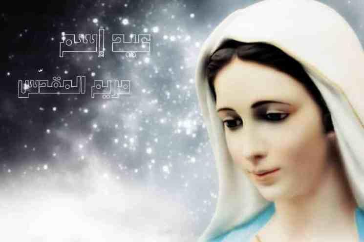 عيد إسم مريم المقدّس