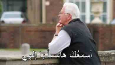 Photo of أسمعك هامساً يا إلهي – جومانا مدور