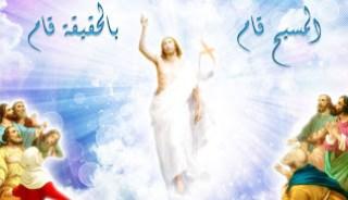ترانيم القيامة، المسيح قام، عيد الفصح