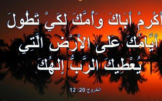 إكرام الأهل واجب لأن وصية الرب تقول أكرم أباك وأمك