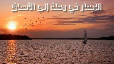 Photo of الإبحار في رحلة إلى الأعماق والغوص في عالم الروح