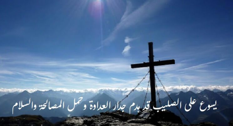 يسوع على الصليب قد هدم جدار العداوة وحمل المصالحة والسلام.