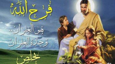 Photo of فرح الله هو الغفران، وحده الغفران يخلص.. تأمل روحي