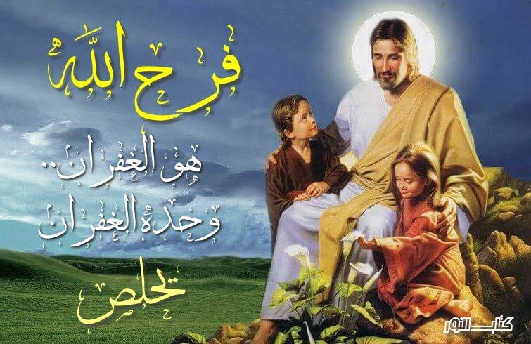 فرح الله هو الغفران، وحده الغفران يخلص.. تأمل روحي