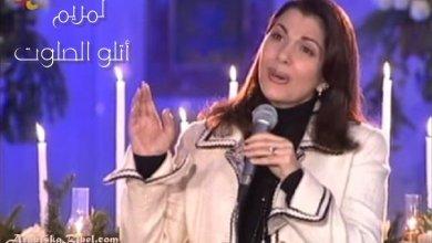 Photo of ترنيمة لمريم أتلو الصلوات – ماجدة الرومي