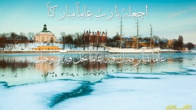 Photo of صلاة من أجل إحلال البركة والخير تتلى في بداية العام الجديد