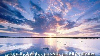 Photo of صلاة الروح القدس للقديس مار أفرام السرياني