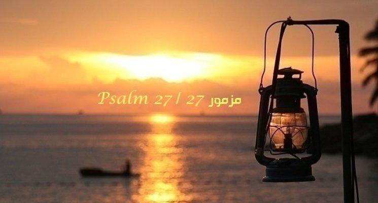 المزمور السابع والعشرون - مزمور 27 - Psalm 27 - عربي إنجليزي مسموع ومقروء