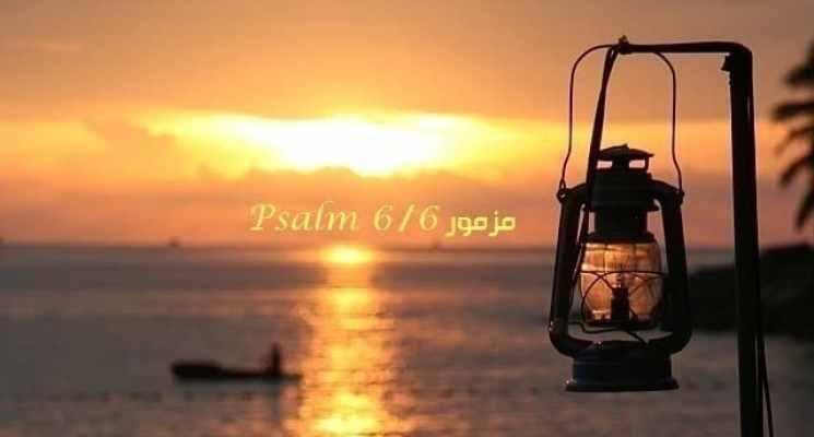 مزمور 6 / Psalm 6
