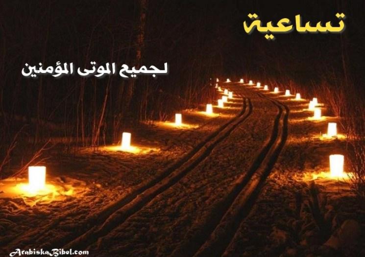 تساعية لجميع الموتى المؤمنين - من 24 أكتوبر إلى أول نوفمبر
