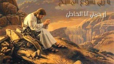 Photo of صلاة يسوع السهمية – يا ربي يسوع المسيح ارحمني أنا الخاطئ