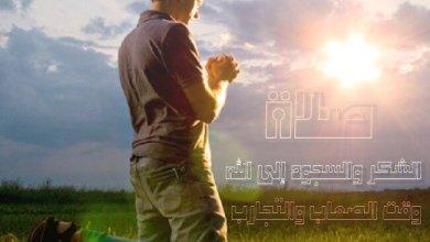 Photo of صلاة الشكر والسجود إلى الله وقت الصعاب والتجارب