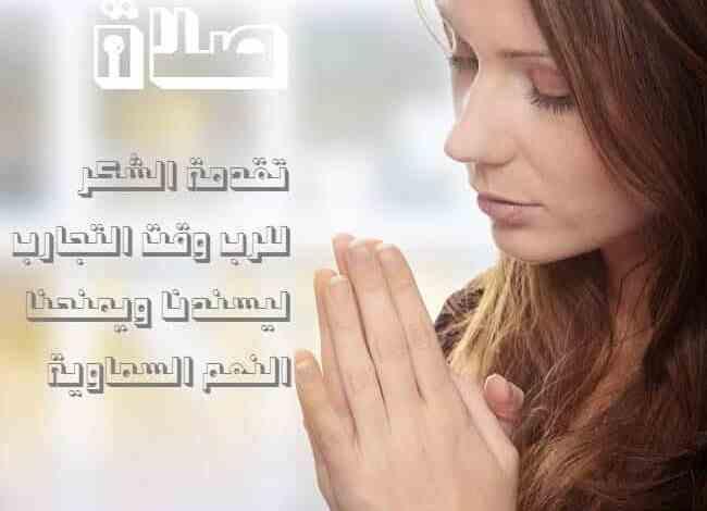 Photo of صلاة تقدمة الشكر للرب وقت التجارب والصعاب في حياة المؤمن