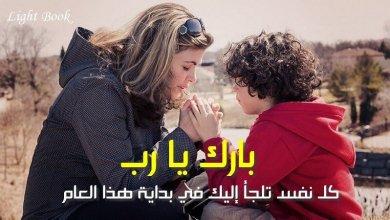 Photo of صلاة بداية العام الجديد – هب لنا اللهم أن يكون عاما مباركا