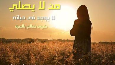 Photo of صلاة حماية ضد محاربات الشيطان والرغبات الشريرة – ذهبي الفم