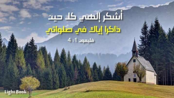 صلوات شكر ومحبة إكرام وإجلال للرب الخالق صانع السموات والأرض