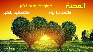 Photo of آيات عن المحبة Love من العهد الجديد عربي إنجليزي
