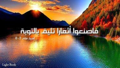 Photo of آيات عن التوبة Repentance من العهد الجديد عربي إنجليزي